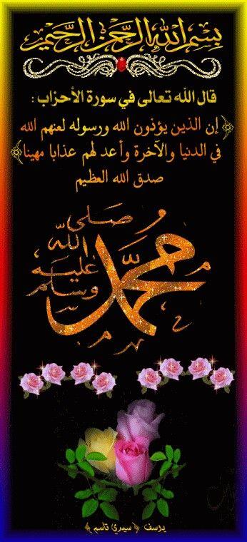 Muhammad letter