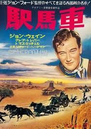 STAGECOACH (1939) - Claire Trevor - John Wayne - Andy Devine - John Carradine - Thomas Mitchell - Louise Platt - George Bancroft - Tim Holt - Based on story by Ernest Haycox - Produced by Walter Wanger - Directed by John Ford - United Artists - Japanese Movie Poster.