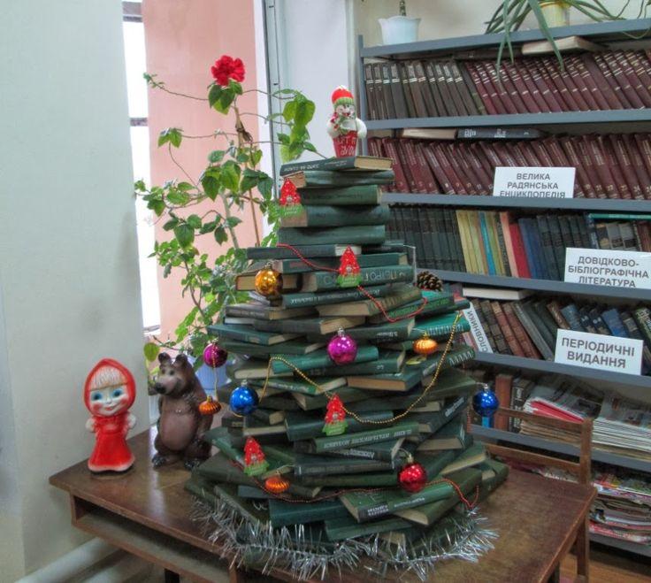 Vivat Library!: Посмотри на нашу ёлку! Возьми книгу с зимней полки!