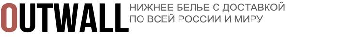 Outwall интернет магазин брендового нижнего белья с доставкой по всей России и  миру.