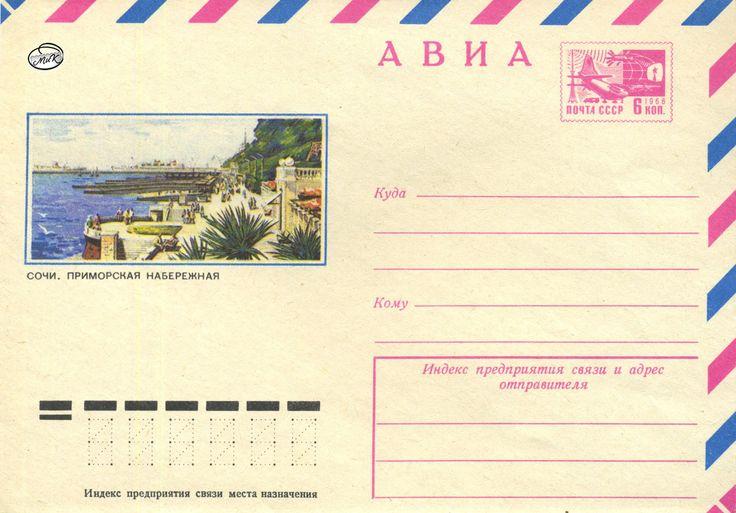 Сочи. Приморская набережная. Конверт издан Министерством связи СССР в 1974 г.