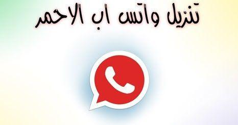 تحميل واتس اب بلس الاحمر اخر اصدار Whatsapp Plus Red 2020 بإعدادات خرافية Vodafone Logo Tech Company Logos Company Logo