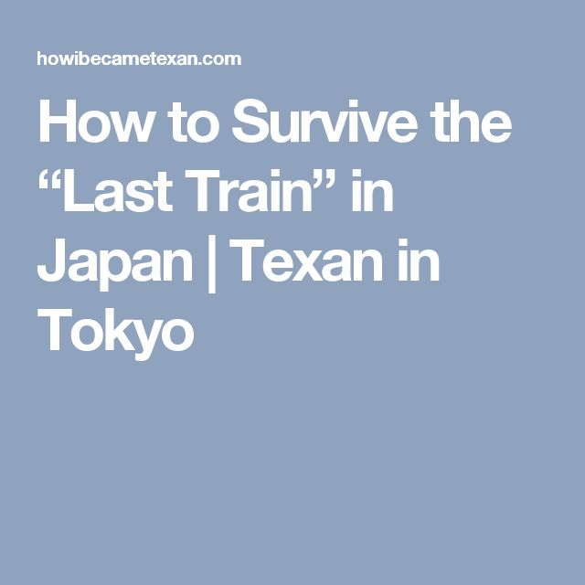 """How to Survive the """"Last Train"""" in Japan 