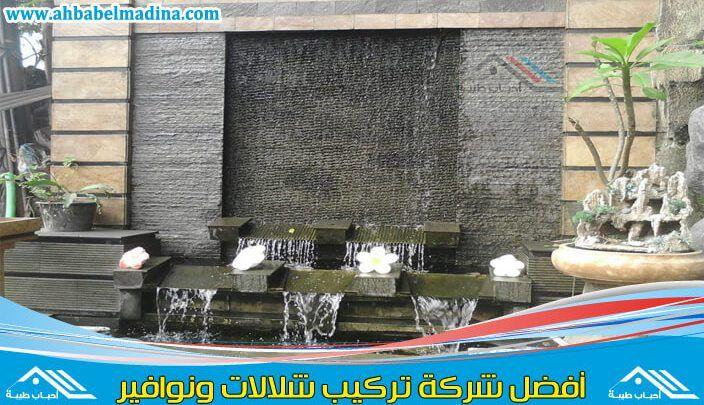شركة تصميم شلالات بالدمام وتركيب نوافير Https Ahbabelmadina Com Waterfalls Design Dammam Waterfall Design Design Table Decorations