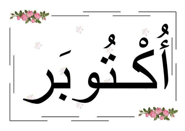 ملصقات أشهر السنة الميلادية باللغة العربية للتحميل و الطبع Pdf