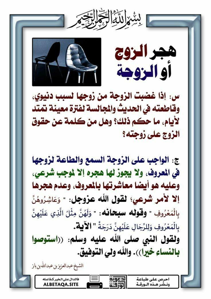 Pin By Soso On Deen Islam Facts Islamic Teachings Islam
