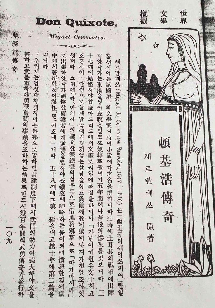 """COREANO - Don Quixote / Choi Nam Sun, tr.-- 1915.-- Traducción libre a partir del japonés incluida en la revista """"La Juventud"""", que salió a luz el 1 de enero de 1915, y que comprende unos 10 episodios de aventuras quijotescas. La imagen parece ser la de Dulcinea del Toboso. (Imagen cedida por el profesor Park Chul, traductor del Quijote al coreano)"""