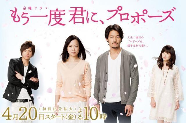 もう一度君に、プロポーズ (2012)Early August 2013。和久井映見、竹野内豊。日式溫柔。