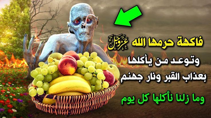 فاكهة حرمها الله عز وجل وتوعد من يأكلها بعذب القبـ ـر ونار جهنم وما زا