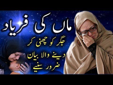 New Naat Sharif 2017 Eid Milad Un Nabi Best Urdu Naat Sharif 2017 by Iftikhar Thakur - YouTube