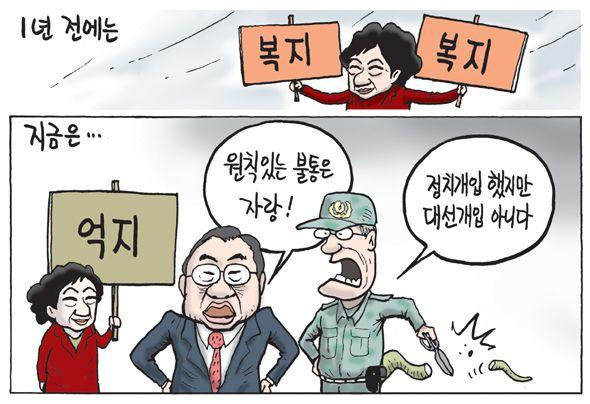 한겨레그림판 - 2013-12-17