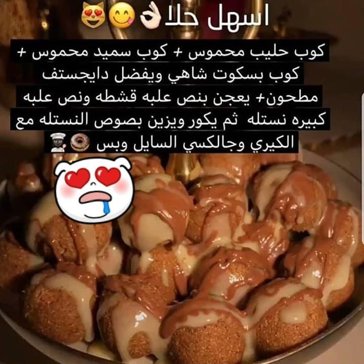 Hala Easy Hala Hala Dessert Eid Distributions Hala حلا سهل حلا حلاوة حلويات العيد توزيعات ح Sw In 2020 Yummy Food Dessert Cookout Food Food Receipes