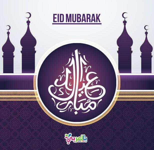 اجمل بطاقات عيدكم مبارك للتهنئة بالعيد عبارت تهنئة للعيد بالعربي نتعلم Home Decor Decals Home Decor Decorative Plates