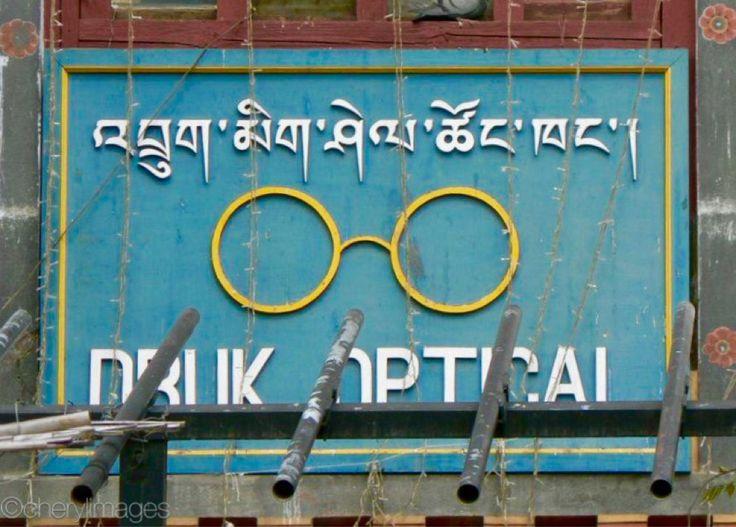 Eye check-up? Paro, Bhutan. - April, 2012.
