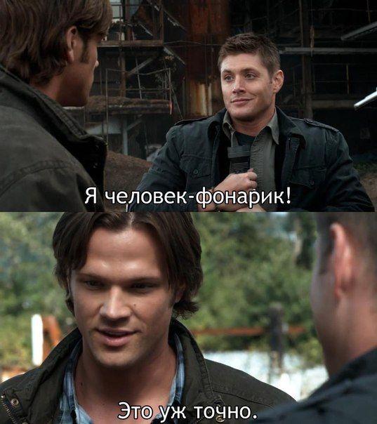 Дин: Я человек-фонарик! Сэм: Это уж точно. 4.06 с. #Дин_Винчестер #Сэм_Винчестер #Сверхъестественное #Supernatural
