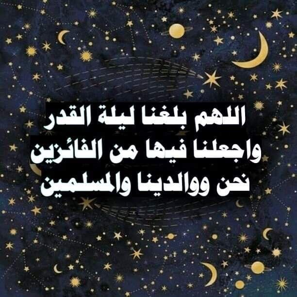 يارب بلغنا ليلةالقدر واجعلنا وأهلنا وأحبتنا فيها من عتقائك Ramadan Duaa Islam Movie Posters