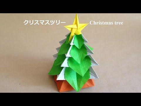 折り紙 クリスマスツリー 立体の簡単な折り方(niceno1)Origami Christmas tree 3D - YouTube