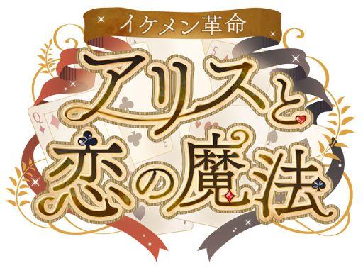 「乙女チック4Gamer」第86回:イケメンシリーズ初の本格ファンタジー「イケメン革命◆アリスと恋の魔法」を特集。総勢14キャラをまとめて紹介 - 4Gamer.net