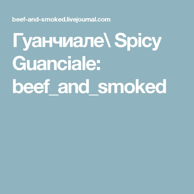 Гуанчиале\ Spicy Guanciale: beef_and_smoked