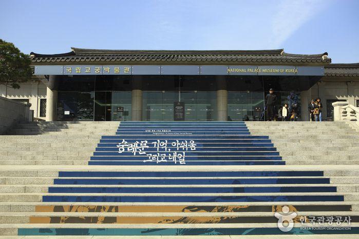 National Palace Museum of Korea | Soul