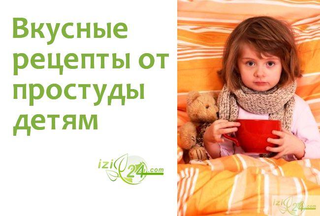 ВКУСНЫЕ РЕЦЕПТЫ ОТ ПРОСТУДЫ ДЛЯ ДЕТОК   - и сладко, и с болезнью отлично справятся.      Очень часто, когда дети болеют, это резко сказывается на их аппетите. Ничего не хочется. И в эти непростые дни так хочется подсластить малышу «пилюлю». Мы, родители, частенько идем на поводу у маленьких капризуль и ублажаем их шоколадками и пирожными. А между тем, для ослабленного детского организма это не самая лучшая пища. Лучше побаловать детей вкусными и полезными народными рецептами от простуды. И…
