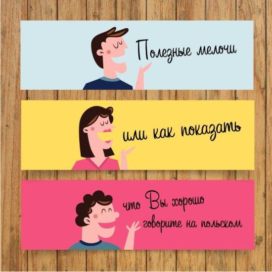 Полезные мелочи, или как показать, что вы хорошо говорите на польском языке