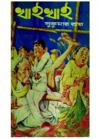 Khai Khai (Bengali) by Sukumar Ray