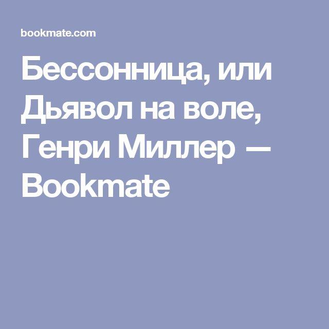 Бессонница, или Дьявол на воле, Генри Миллер — Bookmate