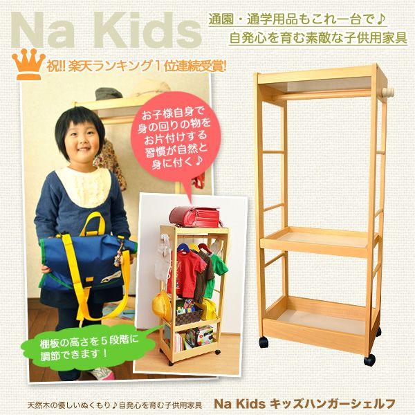 【送料無料】【あす楽】 Na Kids ハンガーシェルフ  S-KDH-1540 【自発心を促す】【nakids】【ネイキッズ】【子供用家具】【子供用ハンガー】【ハンガーラック】【キッズハンガーシェルフ】