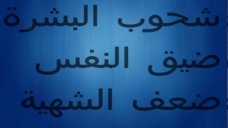 أعراض نقص الحديد Calligraphy Arabic Calligraphy Health