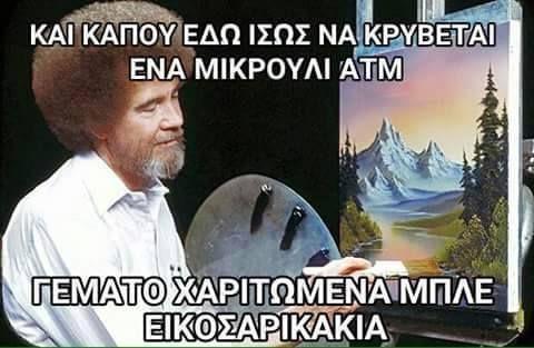 Οι κρίσιμες ώρες της Ελλάδας μέσα από το χιούμορ του ίντερνετ