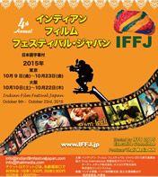 今月開催の「インディアン・フィルム・フェスティバル・ジャパン」(以下IFFJ)上映作品の中から、修了生の福永詩乃さんが字幕を手がけた3本を紹介します。意外とバラエティ豊かなボリウッド映画の世界をこの機会に堪能してみませんか?