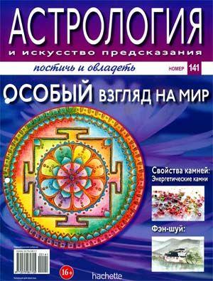 Астрология и искусство предсказания № 141 (2013)
