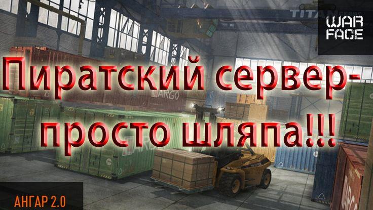 #WarFace: Снова о пиратском сервере.