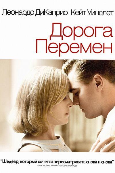 Дорога перемен (2008)
