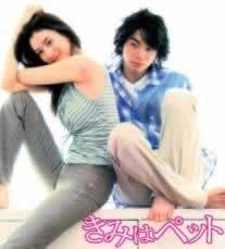 Japanese Drama - Kimi wa Petto