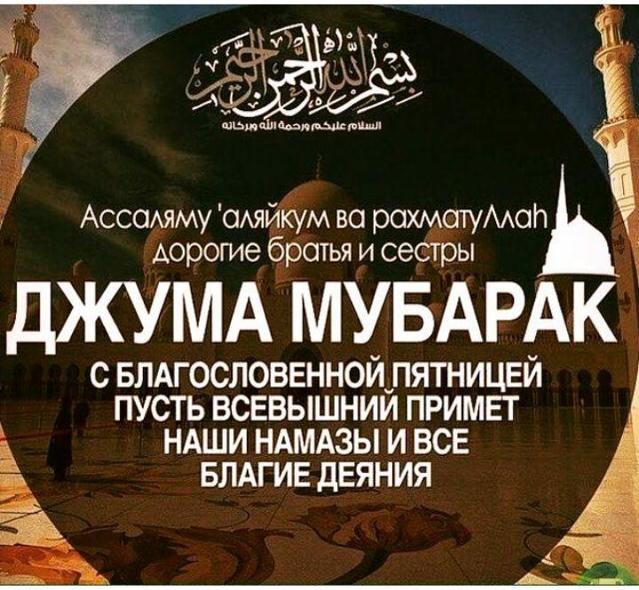 Исламские картинки поздравления с пятницей