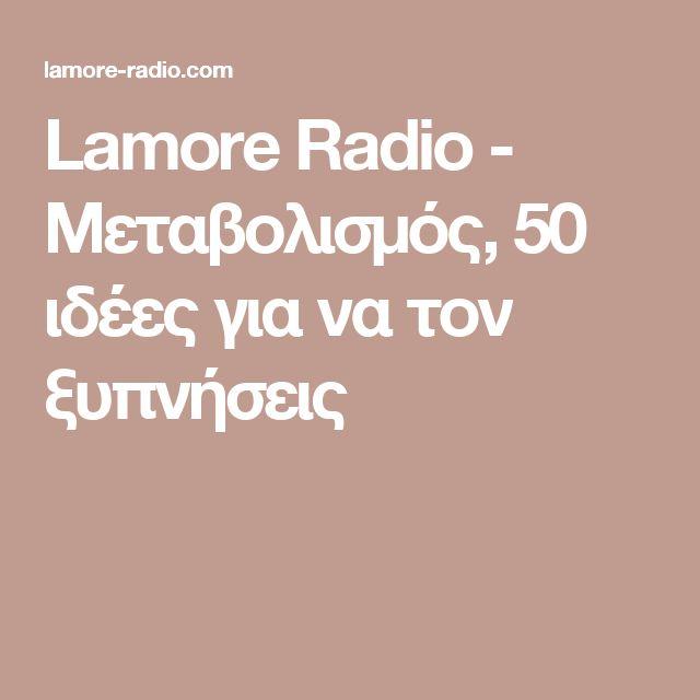 Lamore Radio - Μεταβολισμός, 50 ιδέες για να τον ξυπνήσεις