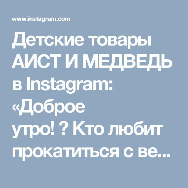 Детские товары АИСТ И МЕДВЕДЬ в Instagram: «Доброе утро!💕Кто любит прокатиться с ветерком?🐣Весной хочется как можно больше активного отдыха, поэтому такой самокатсо светящимися…»