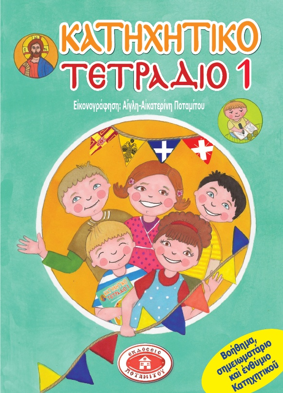 """Our """"Sunday School Workbooks"""" are available in Greek, too!  Order them with a simple phone call: US-410-734-2771."""