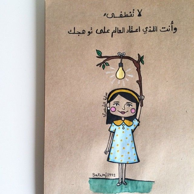 لا تنطفئ Quotes For Book Lovers Drawing Quotes Cartoon Quotes