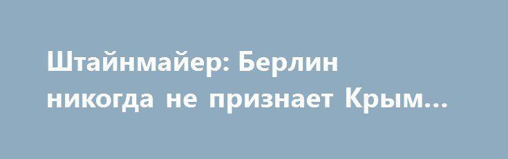 Штайнмайер: Берлин никогда не признает Крым российским http://dneprcity.net/ukraine/shtajnmajer-berlin-nikogda-ne-priznaet-krym-rossijskim/  Берлин не признает законность аннексии Крыма Россией и не примет дестабилизацию Москвой ситуации на востоке Украины. С таким заявлением министр иностранных дел ФРГ Франк-Вальтер Штайнмайер выступил на открывшейся в понедельник