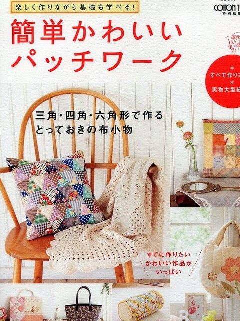 69 best Libros images on Pinterest | Books, Craft books and Crafts : japanese quilting books - Adamdwight.com