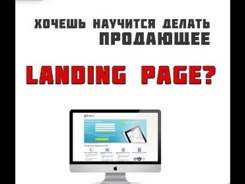LANDING PAGE создание сайтов. 50 000 руб в месяц.