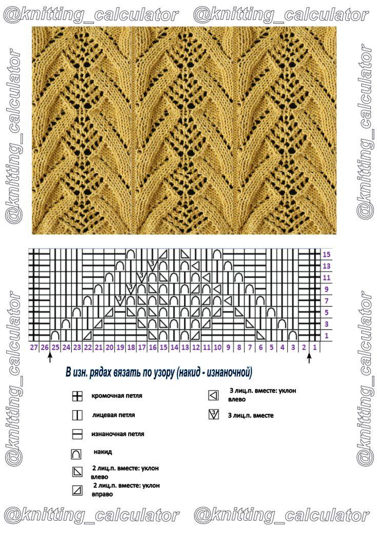 #узорыспицами #вязание #вязанныеузоры #knitting #knittingpatterns