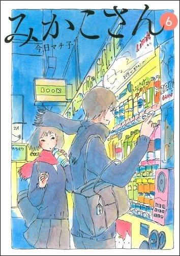 みかこさん(6) 今日マチ子 #明朝