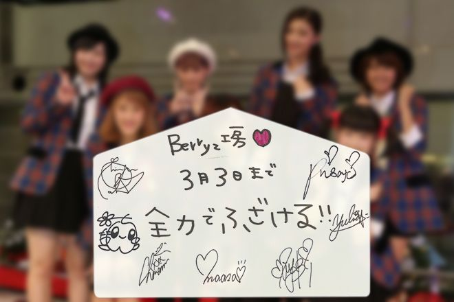 BARKS2015新春お年玉特大企画 Berryz工房   Berryz工房   BARKS音楽ニュース