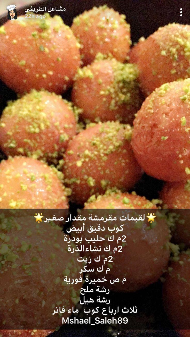 لقيمات Ramadan Desserts Cooking Recipes Desserts Arabic Food
