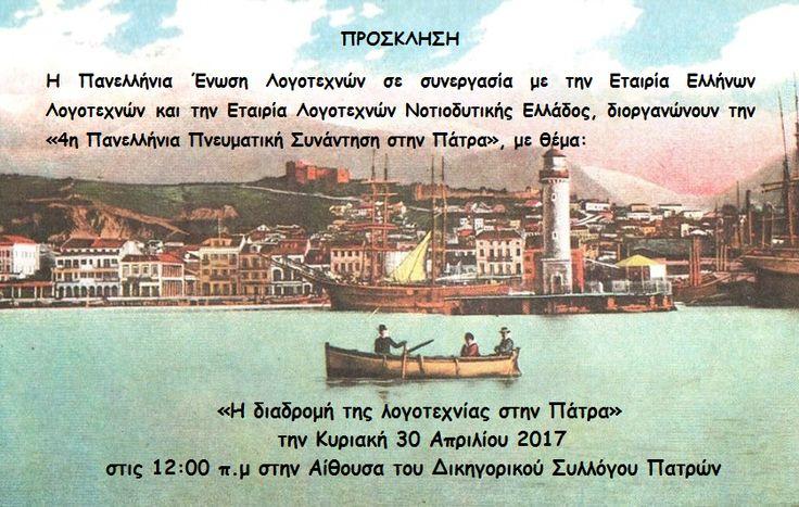 ΠΡΟΣΚΛΗΣΗ: 4η Πανελλήνια Πνευματική Συνάντηση στην Πάτρα http://pelogotechnon.gr/prosklisi-4i-panellinia-pneumatiki-sinantisi-stin-patra/