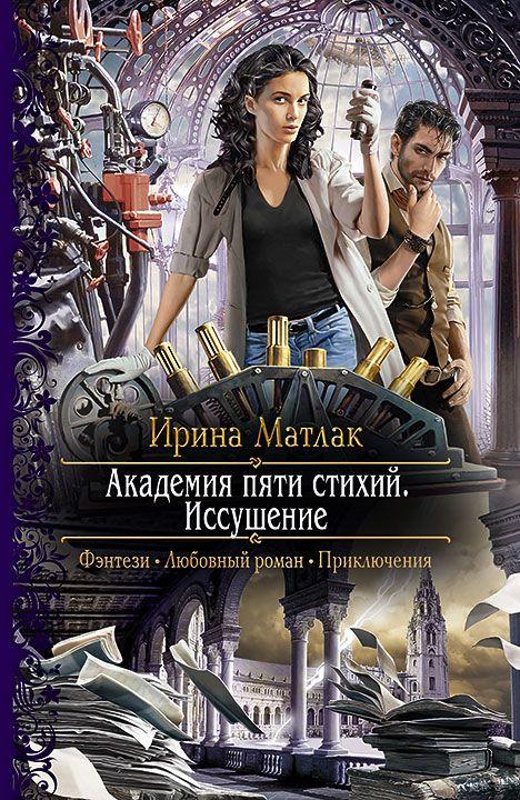 Академия пяти стихий. Иссушение - Ирина Матлак